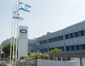 Герцлия Медикал Центр (Израиль)