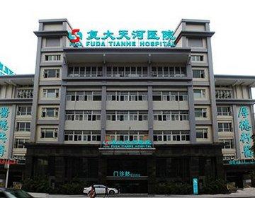 Онкологический госпиталь Фуда