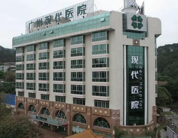 Современная онкологическая больница св. Стэмфорда в Гуанчжоу