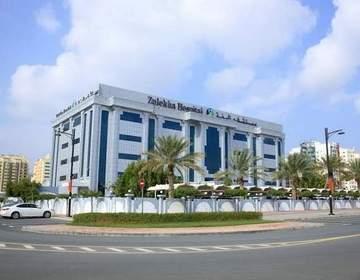 Госпиталь Зулейха (Дубай)