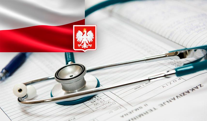Организация лечения в Польше