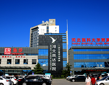 Международный госпиталь Янда (Yanda)